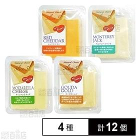ナチュラルチーズスライス5 4種セット