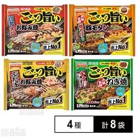 【4種8袋】テーブルマーク ごっつ旨いお好み焼き食べ比べセッ...