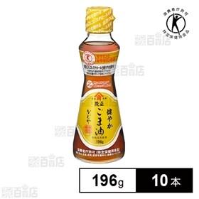 【特定保健用食品】健やかごま油 196g
