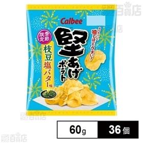 堅あげポテト枝豆塩バター味 60g
