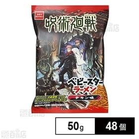 呪術廻戦 ベビースターチキン 50g