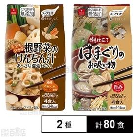 根野菜のけんちん汁 4食入 / はまぐりのお吸い物 4食入