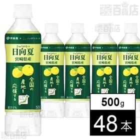 ニッポンエール 宮崎県産日向夏 PET 500g