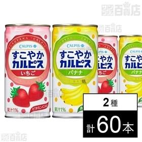 すこやかカルピス2種セット(いちご/バナナ)