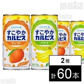 すこやかカルピス2種セット(マンゴー/バナナ)