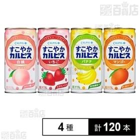 すこやかカルピス4種セット(白桃/いちご/バナナ/マンゴー)