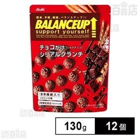 バランスアップ チョコがけシリアルクランチ マイルド 130...