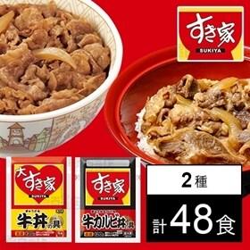 すき家(牛丼の具135g×4食入/牛カルビの具120g×4食...