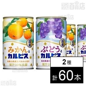 国産果実のカルピス2種セット(みかん/ぶどう)