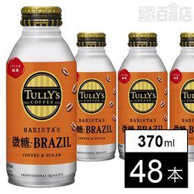 TULLY'S COFFEE BARISTA'S 微糖・BR...