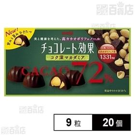 チョコレート効果 カカオ72%マカダミア 9粒