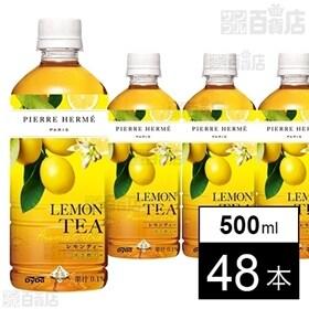ピエール・エルメ×贅沢香茶 レモンティー 500ml