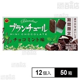 ブランチュール ミニチョコミント 12個