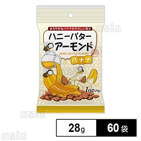 ハニーバターアーモンドバナナ 28g