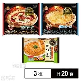おかず三昧かつ煮 / 窯焼きピッツァ3種のチーズ / 窯焼き...