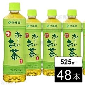 おーいお茶 緑茶 525ml