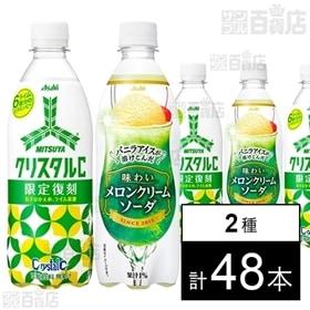 三ツ矢クリスタルC PET 500ml/「味わいメロンクリー...