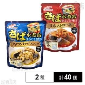 さば水煮缶まるごと使う アクアパッツァ風スープ 200g /...