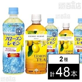やわらかフローズンレモン 485g/ピエール・エルメ×贅沢香...
