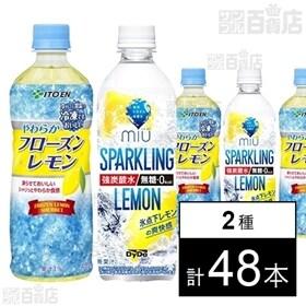 やわらかフローズンレモン 485g/ミウ スパークリングレモ...