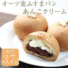 【生クリーム】オーツ麦ふすまパンあんこクリーム10個入り