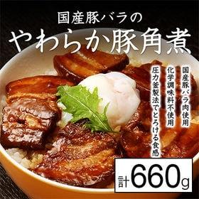 【計660g(220g×3袋)】国産豚バラのやわらか豚角煮