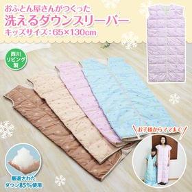 【ピンク】「お布団やさんが作った」洗えるダウンスリーパー