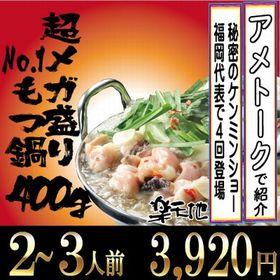 新もつ鍋2、3人前セット【冷凍】