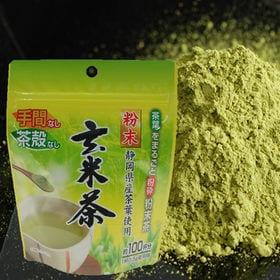 【3パックセット計150g】粉末玄米茶(50g入り)※1杯あ...