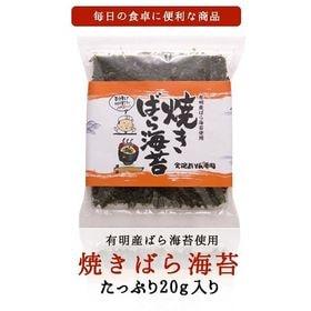 海苔 焼バラ海苔 国産 焼きバラ海苔20g 1パック20g