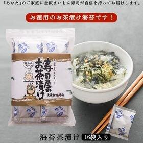 お茶漬け 海苔茶漬け 国産海苔使用 16食分 1パック当たり6g 16パック入り