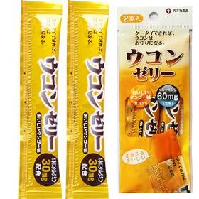 【10本】天洋社薬品 ウコンゼリー