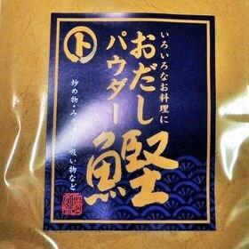 【80g×3袋】おだしパウダー3種類セット いろいろな味が楽しめるおだしセット