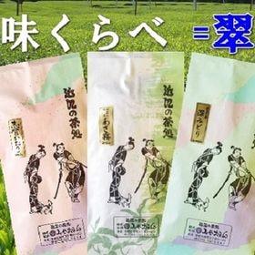 【計300g】お茶 味くらべ3種セット=翠=