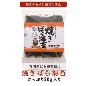 海苔 焼バラ海苔 国産 焼きバラ海苔20g