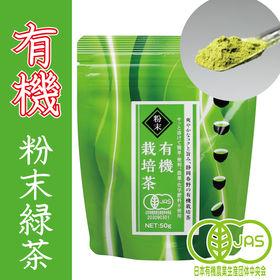 【50g×3パック(計150g)】<有機栽培>有機粉末緑茶