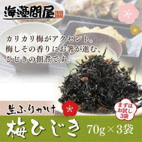 【3袋セット】梅ひじき しっとり生ふりかけ (70g×3袋)