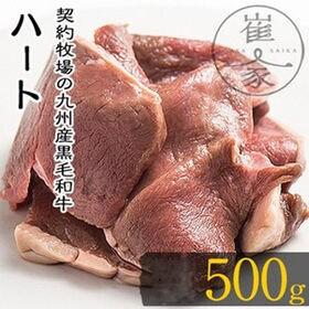【100g×5袋】ハート  ハツ 心臓 黒毛和牛モツ ホルモン