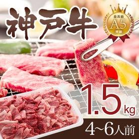 【A5証明書付】A5等級 神戸牛 BBQセット 焼肉セット ...