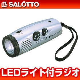 多機能AM・FMラジオ付き LEDライト(サイレンつき)
