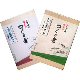【計370g】 安海箱・赤箱(170g)+緑箱(200g)