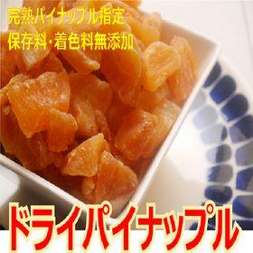 【70g × 5袋】ジューシードライパイナップル 保存料・着...