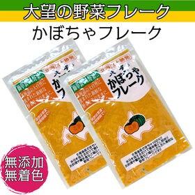 【70g×2袋】大望野菜フレーク 北海道産「かぼちゃフレーク...