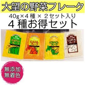 【4種 計8袋セット】北海道産 大望野菜フレーク お得セット