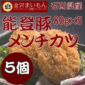 【80g×5個】石川県産 能登豚メンチカツ
