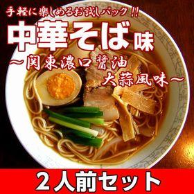 【2人前】お試しセット「関東風 醤油ニンニク!中華そば味」ス...