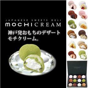 【50g×全12種類】モチクリームベストセレクション