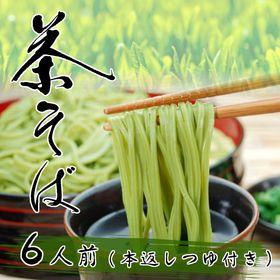 【6人前】静岡県産抹茶使用「茶そば」口に広がる上品なお茶の香...
