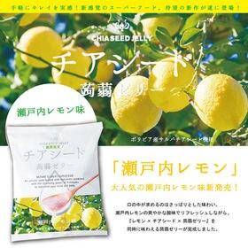 【12袋(1袋/10個入)】チアシード蒟蒻ゼリー 瀬戸内レモ...