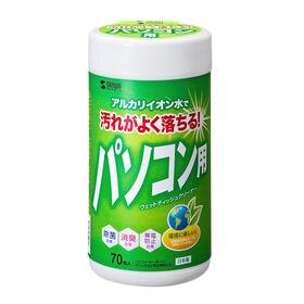 【70枚入り】パソコン用ウェットティッシュ サンワサプライ